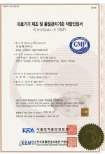 GMP certificate_primary
