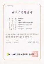 venture certificate